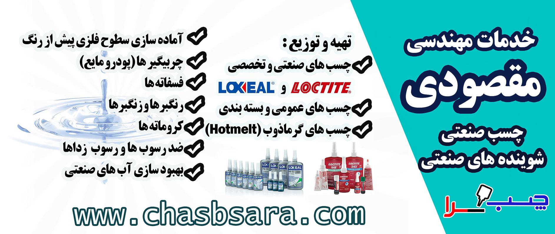 8 - چسب واشرساز دما بالای لاکسیل loxeal 59-10